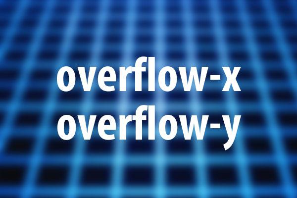overflow-x、overflow-yプロパティの意味と使い方