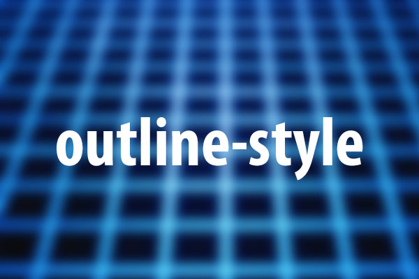 outline-styleプロパティの意味と使い方