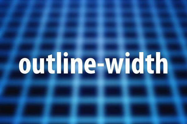 outline-widthプロパティの意味と使い方