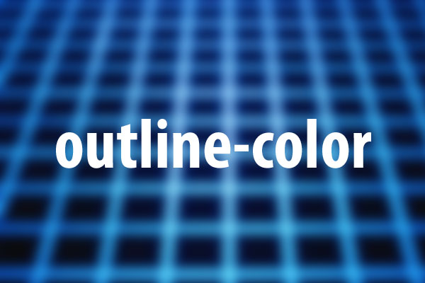outline-colorプロパティの意味と使い方
