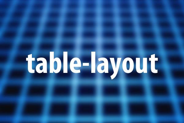 table-layoutプロパティの意味と使い方