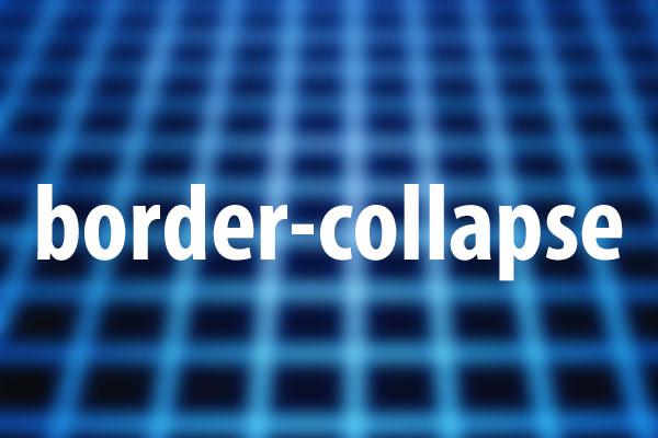 border-collapseプロパティの意味と使い方