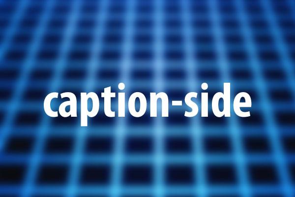 caption-sideプロパティの意味と使い方