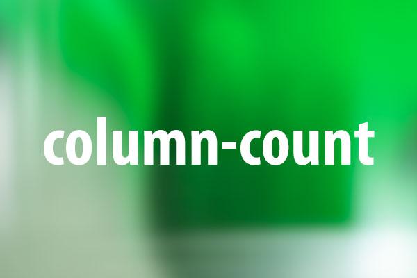 column-countプロパティの意味と使い方