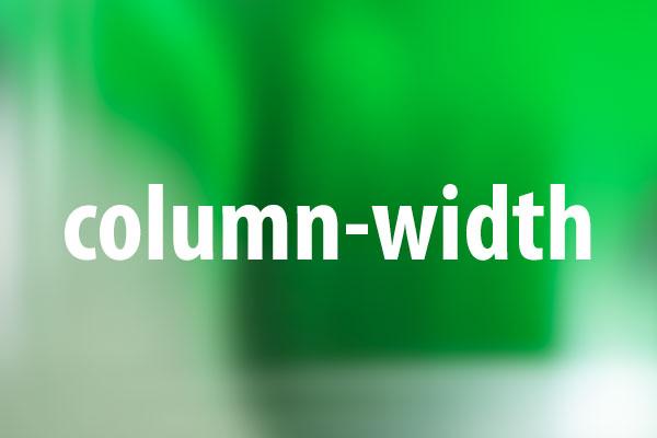 column-widthプロパティの意味と使い方
