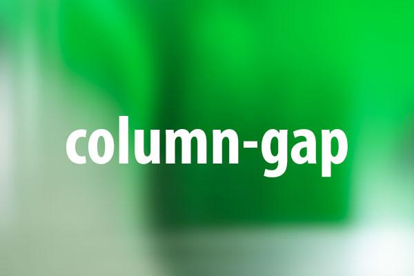 column-gapプロパティの意味と使い方