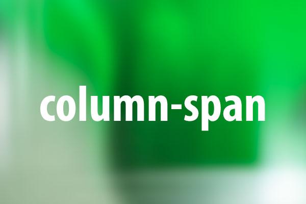 column-spanプロパティの意味と使い方