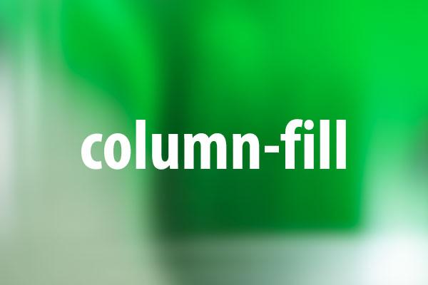 column-fillプロパティの意味と使い方