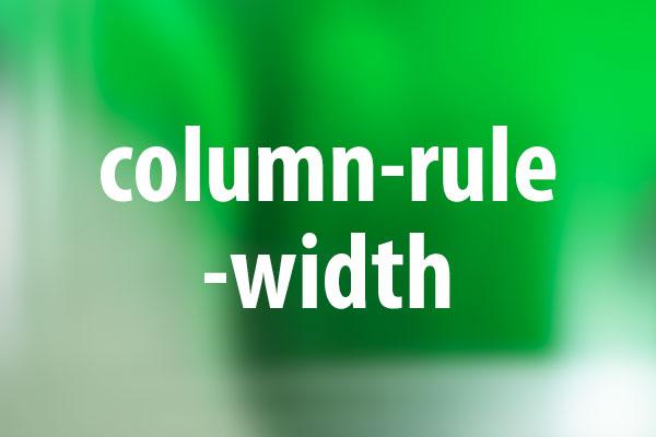column-rule-widthプロパティの意味と使い方