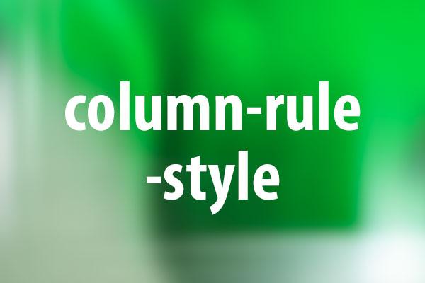 column-rule-styleプロパティの意味と使い方