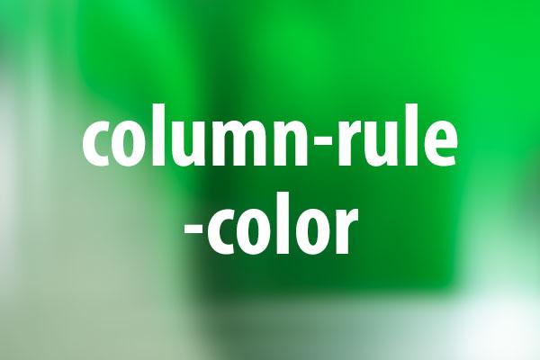 column-rule-colorプロパティの意味と使い方