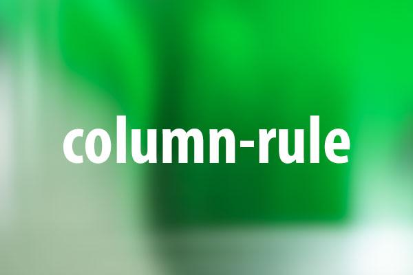 column-ruleプロパティの意味と使い方