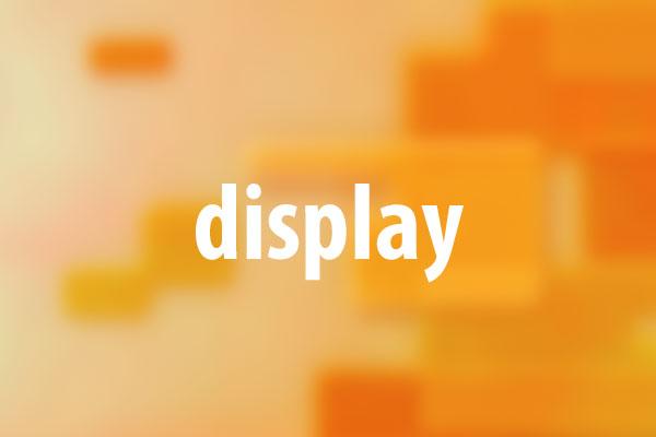 displayプロパティの意味と使い方(フレキシブルボックスレイアウトの指定)