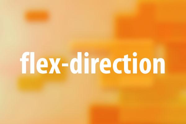flex-directionプロパティの意味と使い方