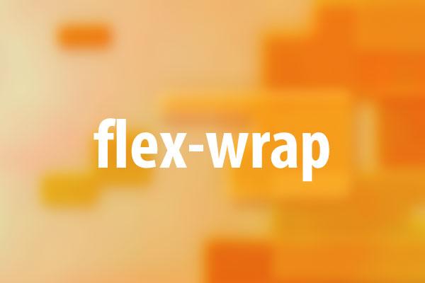 flex-wrapプロパティの意味と使い方