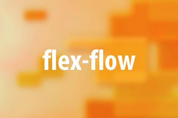 flex-flowプロパティの意味と使い方