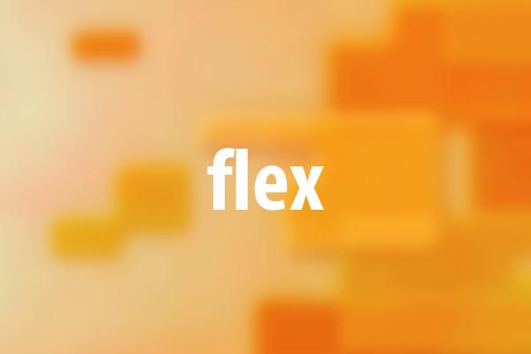 flexプロパティの意味と使い方