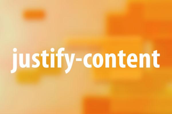 justify-contentプロパティの意味と使い方