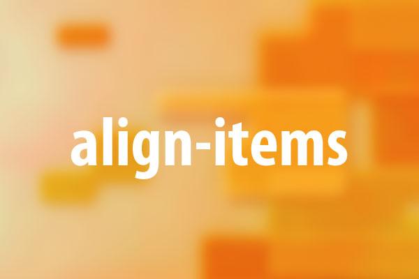 align-itemsプロパティの意味と使い方