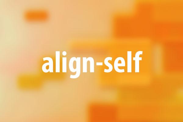 align-selfプロパティの意味と使い方