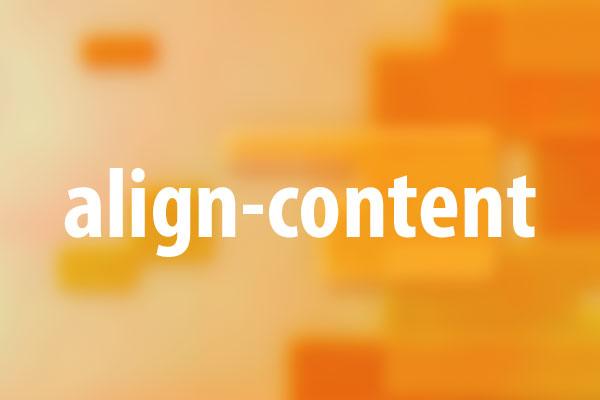 align-contentプロパティの意味と使い方