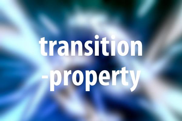 transition-propertyプロパティの意味と使い方