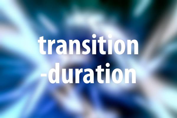 transition-durationプロパティの意味と使い方