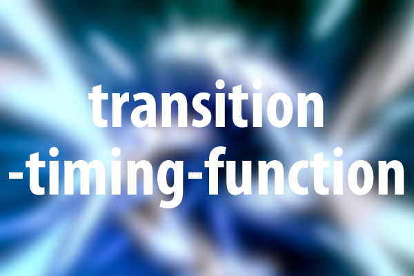 transition-timing-functionプロパティの意味と使い方