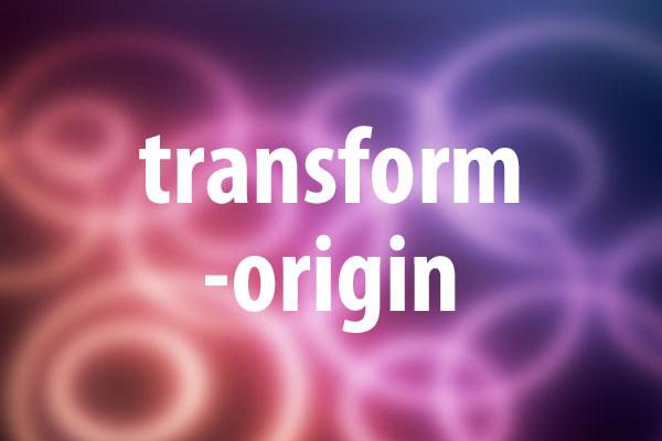 transform-originプロパティの意味と使い方