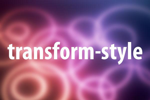 transform-styleプロパティの意味と使い方