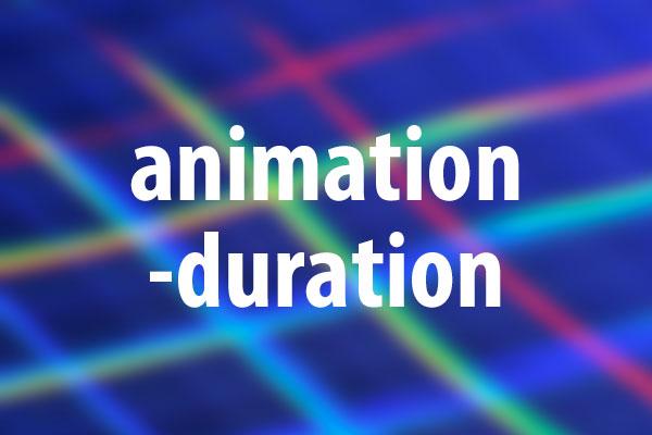 animation-durationプロパティの意味と使い方