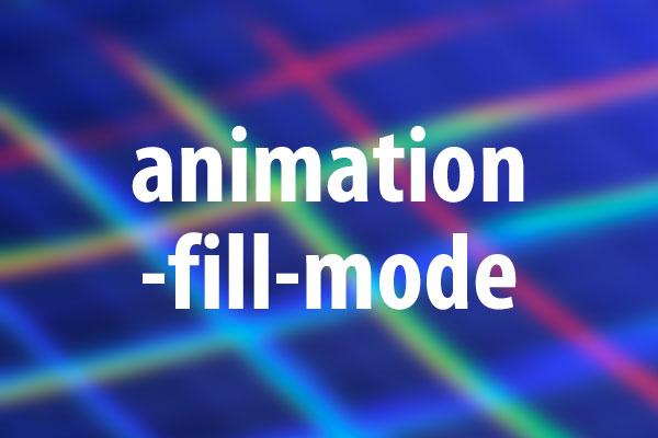 animation-fill-modeプロパティの意味と使い方