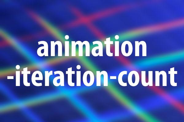 animation-iteration-countプロパティの意味と使い方