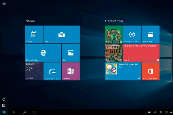 Windows 10の「タブレットモード」とは