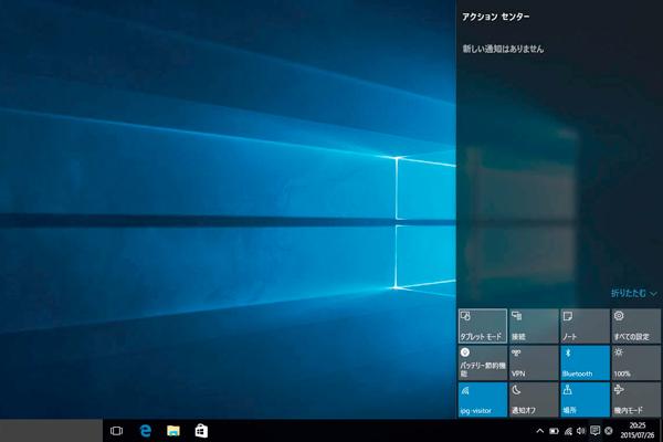 Windows 10のタブレットモードに切り替える方法