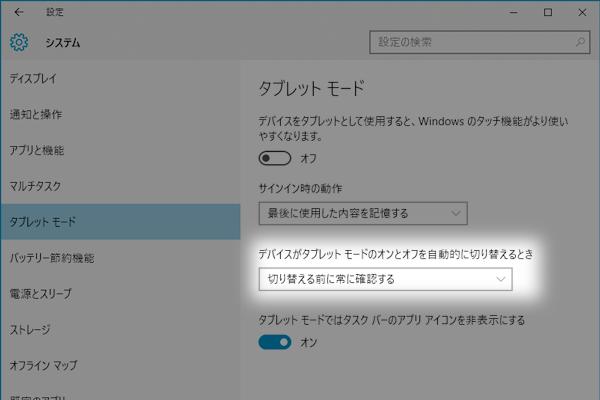 Windows 10のタブレットモードに切り替わる設定を変更する