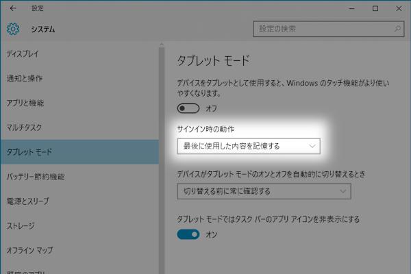 Windows 10へのサインイン時にタブレットモードにする