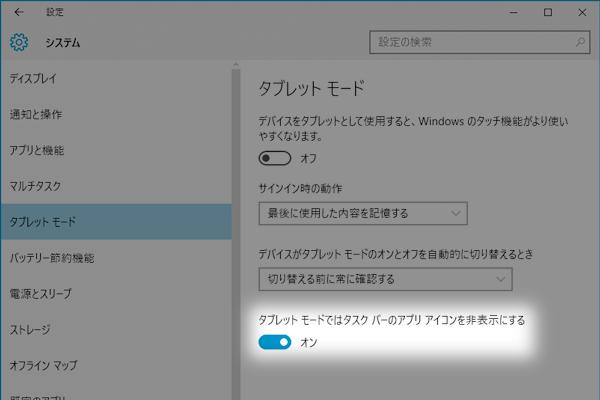 Windows 10のタブレットモードでタスクバーのアイコンを表示する