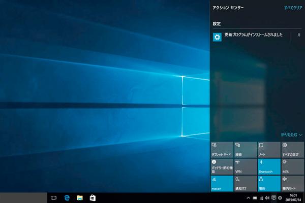 Windows 10のアクションセンターはどこが新しい?