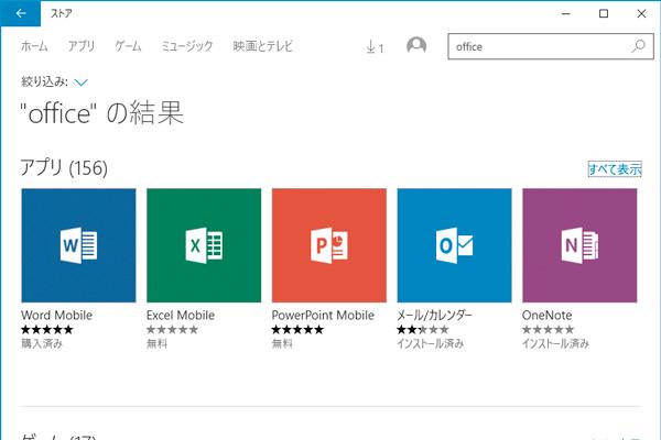 Windows 10のタブレットではOfficeが無料で使えるの?