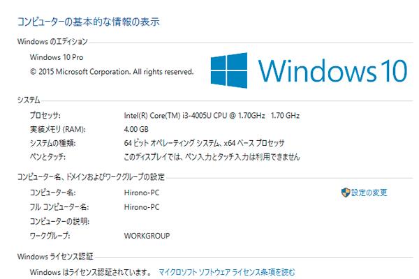 Windows 10のエディションごとの違い