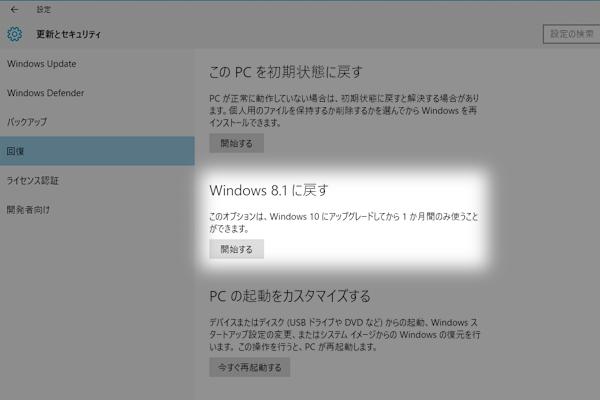 無料アップグレードしたWindows 10は元に戻せる?