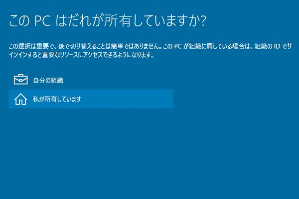 Windows 10のセットアップをするには
