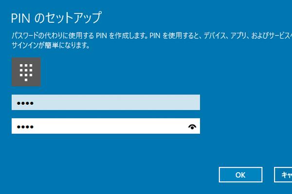Windows 10のサインインで使える「PIN」とは?
