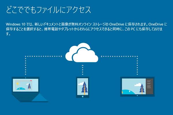 Windows 10でOneDriveを使いたくないときは