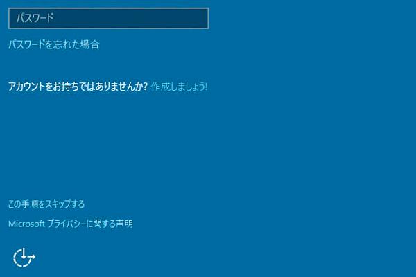 Windows 10でMicrosoftアカウントを使いたくないときは
