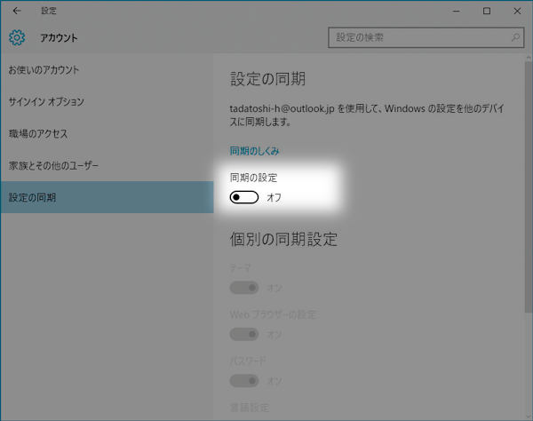 Windows 10でアカウントの同期をオフにするには