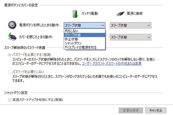 パソコンの電源ボタンを押したときの動作を変更するには