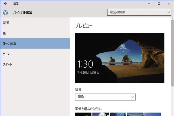 Windows 10のロック画面の背景を変更するには
