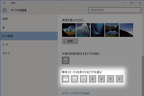 Windows 10のロック画面に通知を表示するには
